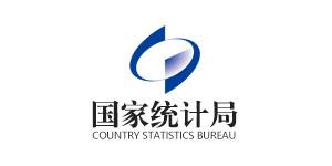 国家统计局