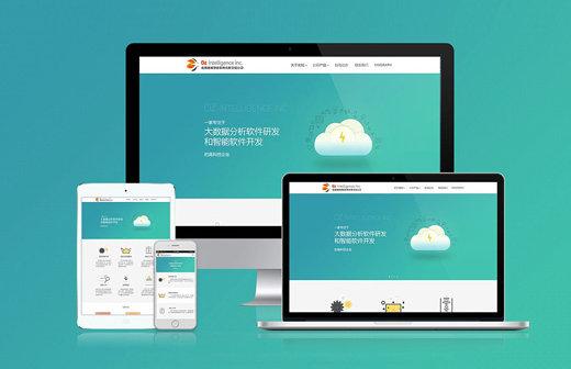 响应式网站建设方案