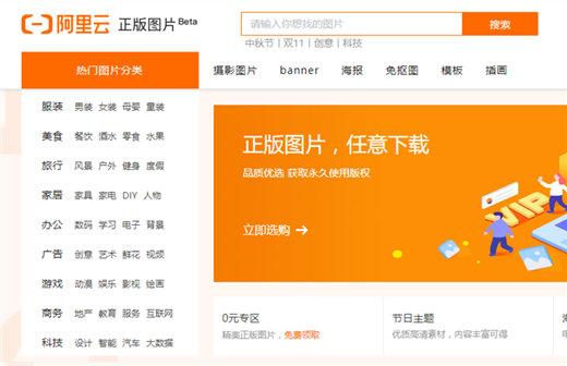 阿里云正式推出正版图片素材网站