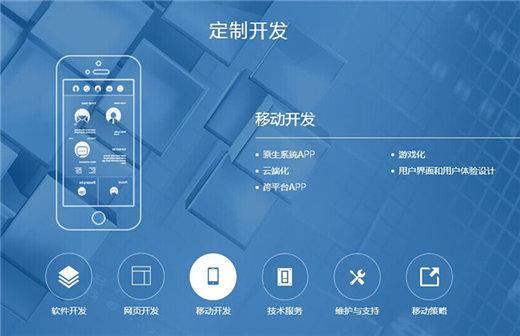 app混合模式开发