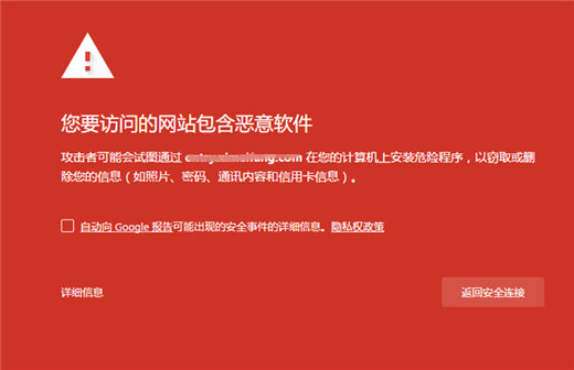 网站被百度安全中心提示危险 该怎么去除提示