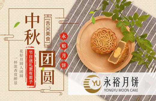 永裕月饼·合浦永裕月饼食品有限公司