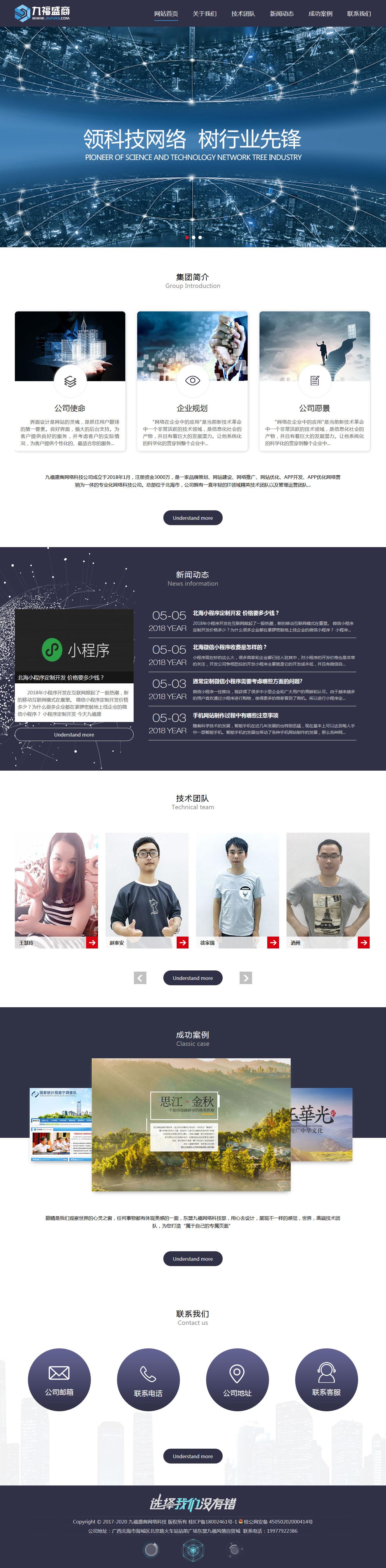九福盛商网络科技