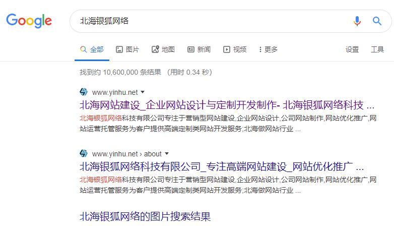 谷歌搜索突显网站的ICO图标和网址