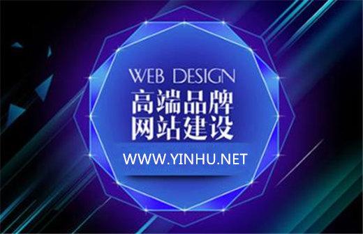 高端品牌网站建设
