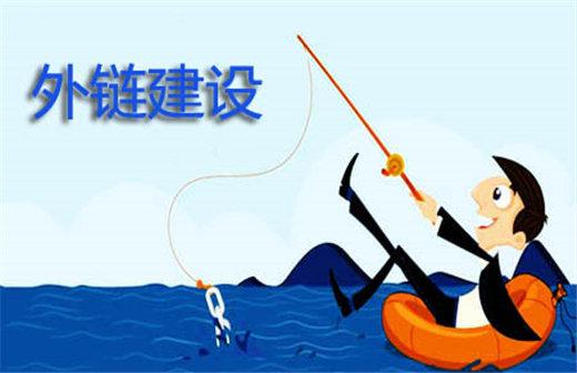 网站SEO优化的外链建设方法