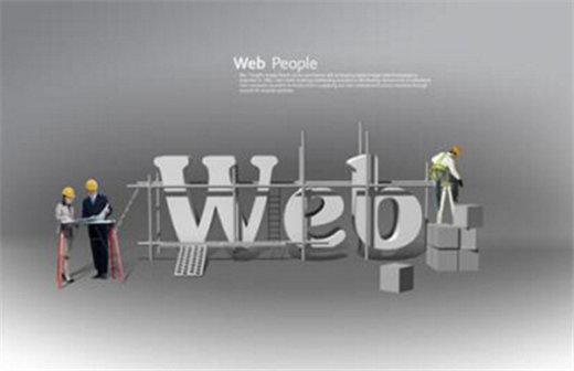 企业网站建设关心难题